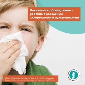 Показания к обследованию в отделении аллергологии и пульмонологии
