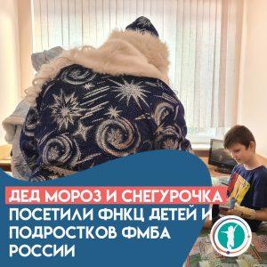 Дед Мороз и Снегурочка посетили ФНКЦ детей и подростков ФМБА России