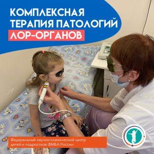 Комплексная терапия заболеваний ЛОР-органов