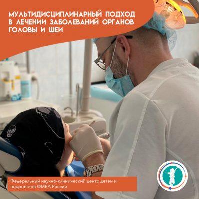 Мультидисциплинарный подход в лечении заболеваний органов головы и шеи