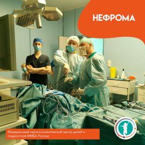 Лечение кистозной нефромы в хирургическом отделении ФНКЦ детей и подростков ФМБА России
