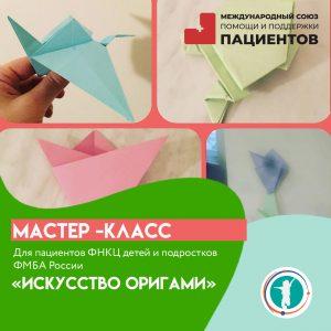 Онлайн мастер-класс «Искусство Оригами» для наших пациентов