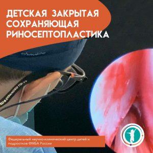 Детская закрытая сохраняющая риносептопластика