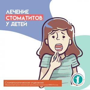 Лечение стоматитов у детей