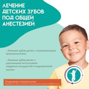 Лечение детских зубов под общей анестезией