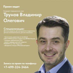 Прием ведет Трунов Владимир Олегович