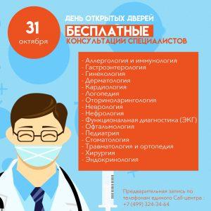 Бесплатные консультации специалистов ФНКЦ детей и подростков ФМБА России