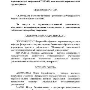 Владимир Путин наградил руководителя ФМБА России Веронику Скворцову орденом Пирогова