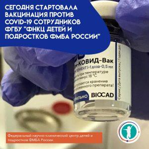 """Сегодня стартовала вакцинация против COVID-19 сотрудников ФГБУ """"ФНКЦ детей и подростков ФМБА России"""""""
