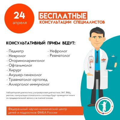 Бесплатные консультации специалистов