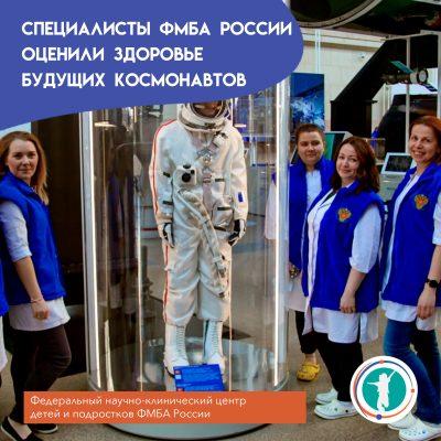 Специалисты ФМБА России оценили здоровье будущих космонавтов