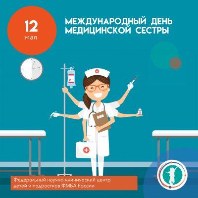 Поздравляем медицинских сестер с профессиональным праздником!