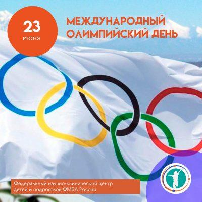 Поздравляем с Международным олимпийским днем!