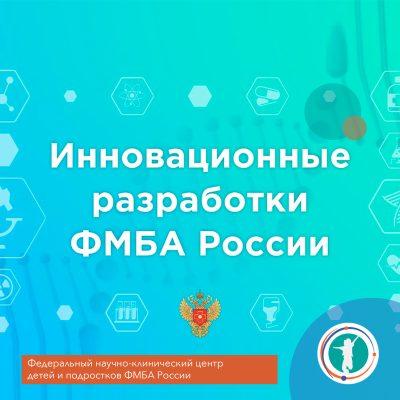 Инновационные разработки ФМБА России