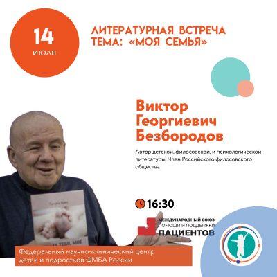 Литературная встреча с Виктором Георгиевичем Безбородовым