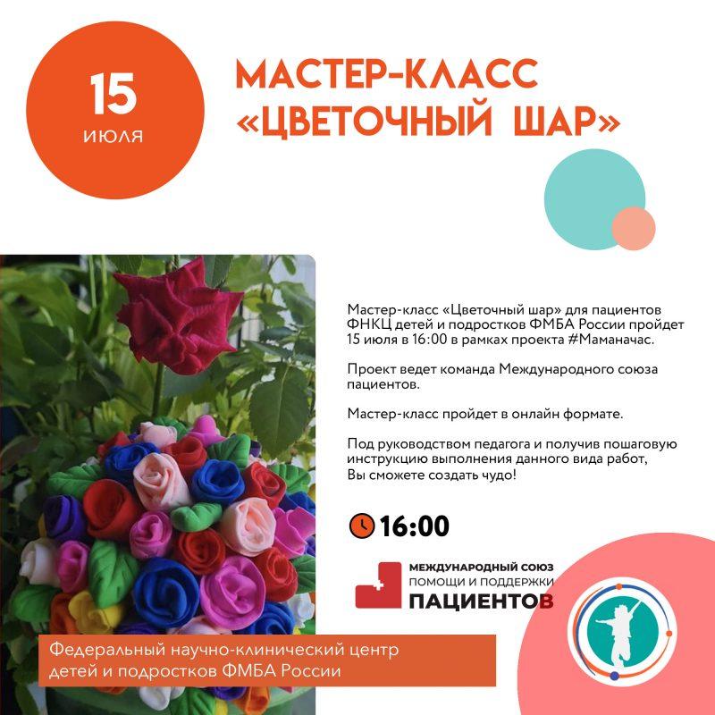 Мастер-класс «Цветочный шар»