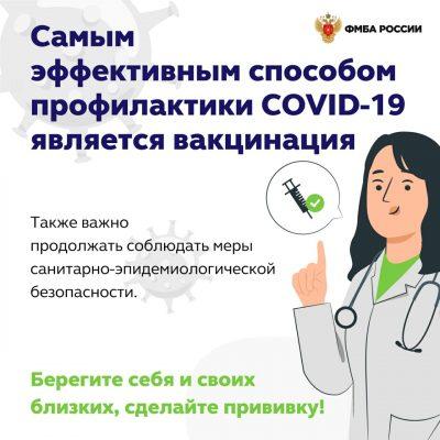 Самым эффективным способом профилактики COVID-19 является вакцинация